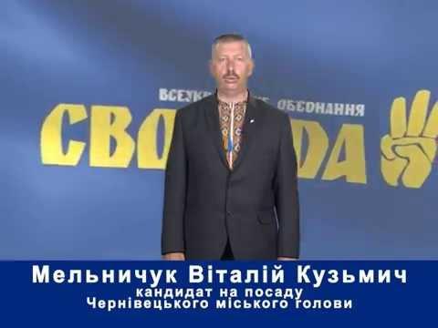 Віталій Мельничук - кандидат на посаду міського голови Чернівців