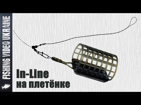 Монтаж инлайн на плетенном шнуре | FishingVideoUkraine | 1080p |