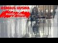 ASMAUL HUSNA(MUSIC VIDEO)