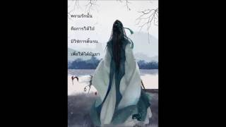Chinese song - 182 เพลงจีน