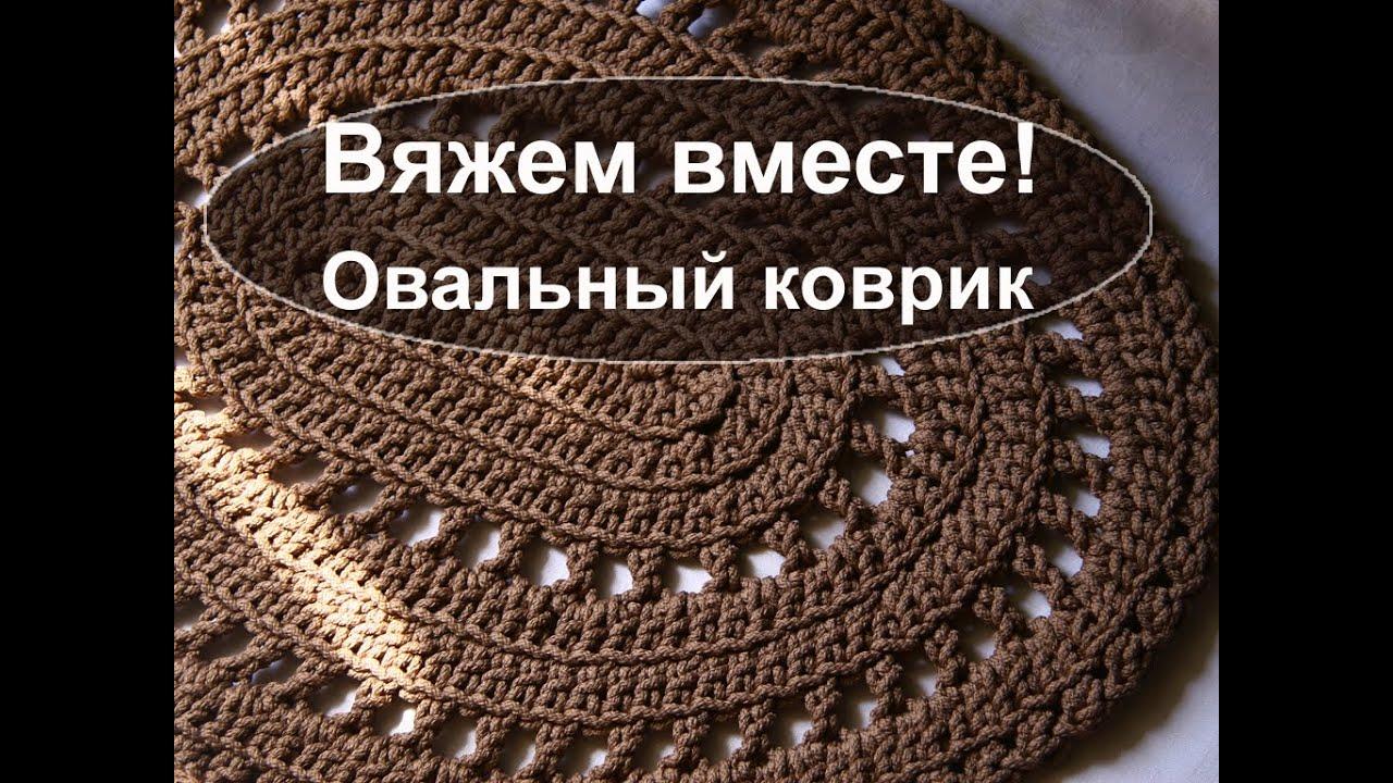 Связать ковёр крючком из шнура