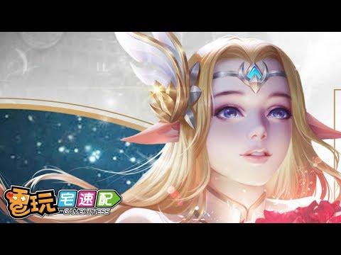台灣-電玩宅速配-20181218 1/2 全球首創「試婚」系統!? 魔幻MMORPG《最終守護》