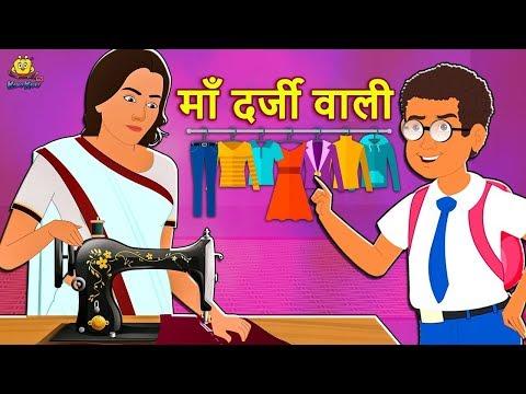 माँ दर्जी वाली - Hindi Kahaniya   Bedtime Moral Stories   Hindi Fairy Tales   Koo Koo TV Hindi