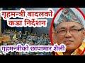 download गृहमन्त्री बादलले दिए कडा निर्देशन, अब के गर्ला प्रहरी ? Ram Bahadur Thapa Badal