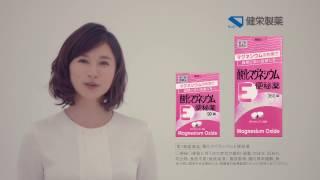酸化マグネシウムE便秘薬【CM】の画像