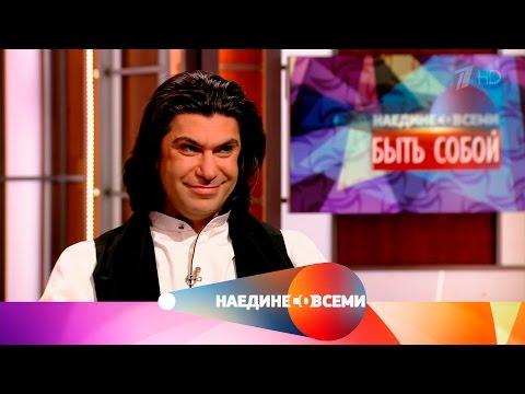 Наедине со всеми - Гость Николай Цискаридзе. Выпуск от27.04.2017