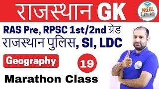 10:30 PM - Rajasthan Geography by Rajendra Sharma Sir   Day-19   Marathon Class