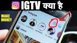 Now Make Money on Instagram through IGTV