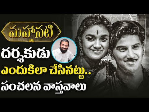 Director Ashwin Nag reveals unknown Facts about Mahanati
