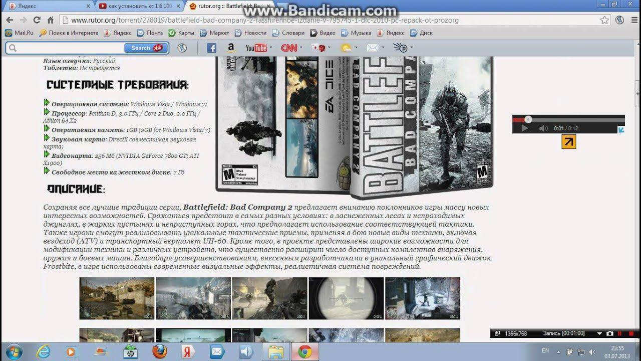 КАК СКАЧАТЬ И УСТАНОВИТЬ Battlefield Bad Company 2
