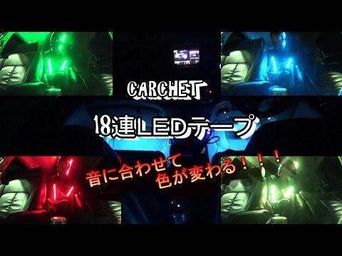 CARCHET  音に合わせて色が変わるLEDテープ!!
