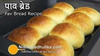 Pav Bread Recipe - Pav Bhaji Bread Recipe -How to make Ladi Pav -