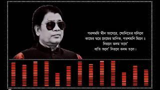 Bathti Jole Nirole Kodom Thole - Kari Amir Uddin Ahmed