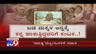 TV9 Impact: Poor Quality Foods Given to Anganwadi | Govt Order To Take Action Against Dpt Director's
