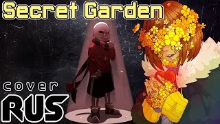 【Flowerfell】 Secret Garden [RUS COVER]