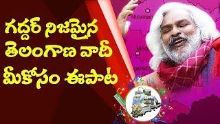 Gaddar Songs - Evadura Gaddar annani Gayaparichi Poyindi - Telangana Folk Songs  - netivaarthalu.com
