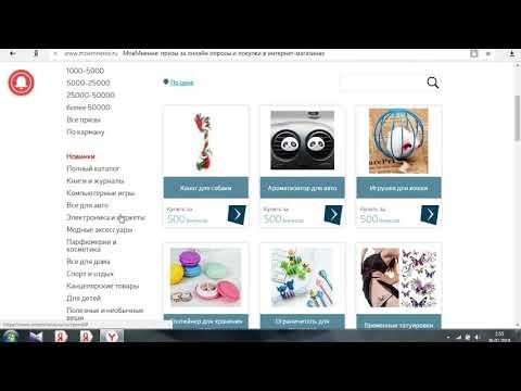 Проект  МоёМнение - заработок обмен бонусов на призы подарки товары в китайском  интернет магазине