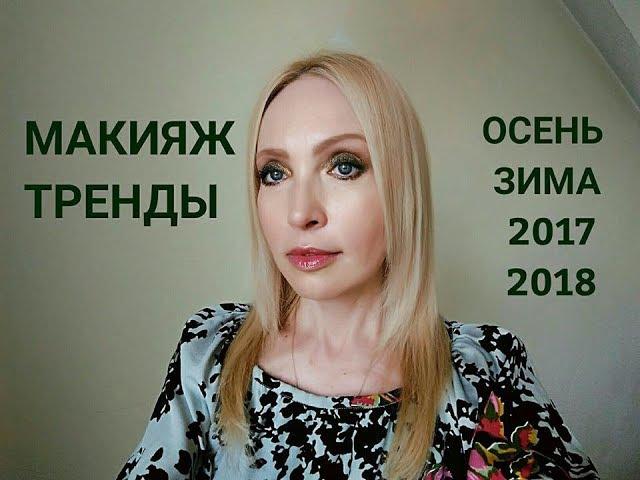 МАКИЯЖ. МОДНЫЕ ТРЕНДЫ СЕЗОНА ОСЕНЬ-ЗИМА 2017-2018.