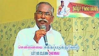 Let Us Clean Chennai Project - Street Cleanup Inauguration Speech - Thiru.Thanjai Thamizhpithan Avl.