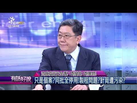 台灣-有話好說-20181030 流感疫苗安全嗎?1劑變色1劑異物!