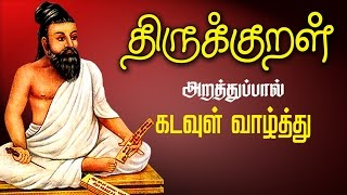 Thirukkural 1 to 10 Explanation with Stories in Tamil Arathupal Kadavul Vazhthu