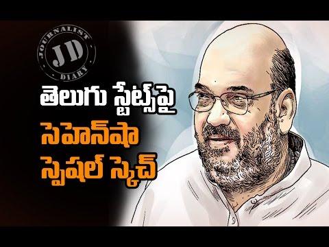Amit Shah, BJP Win in Utthar Pradesh, BJP eyes on South Indian States, Modi Road Show in Bhubaneshwar, Amit shah Strategy on Telangana, KCR, Chandrababu Naidu relations with BJP, NDA Government,