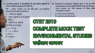 CTET 2019: EVS के 30 प्रश्न दोनों भाषाओं में...ऐसे ही प्रश्न आयेगे