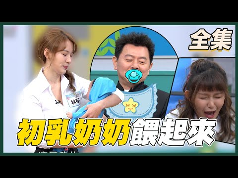 台綜-國光幫幫忙-20210401 幼兒教保速成班!低齡兒真的超難顧!