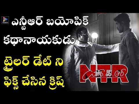 NTR Biopic : Kathanayakudu Movie Trailer Date Confirmed By Krish | Tollywood Updates | TFC Film News