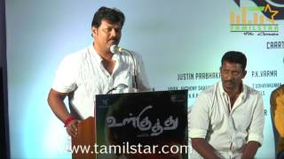 Ulkuthu Movie Audio Launch