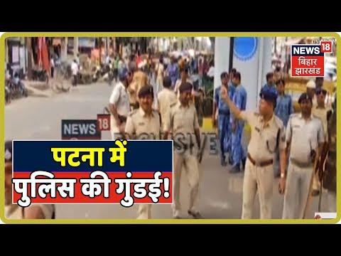 News18 Special: Patna के Exhibition Road चौराहे पर दिखी पुलिस की गुंडई!