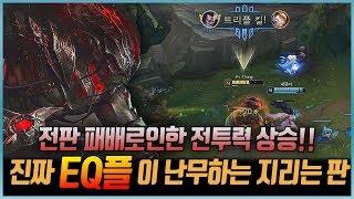 """기본 트리플킬!! """"폭주""""하는 프제짱(League of legends Korea Challenger Yasuo !)"""