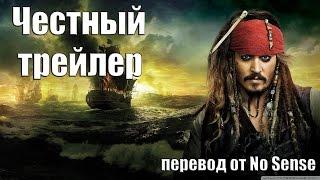 Честный трейлер Пираты карибского моря [No Sense озвучка]