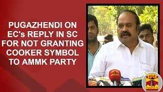 Pugazhendi on EC's reply in Supreme Court for not granting cooker symbol to AMMK Party | Thanthi TV