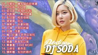 2018電音 DJ Soda Remix 好新歌推薦 慢搖 ~ 中文EDM Nonstop精选《讓我留在你身邊 ✘ 虹之間 ✘ 幸福的忘記 ✘ 一萬次悲傷 ✘ 相見恨晚》