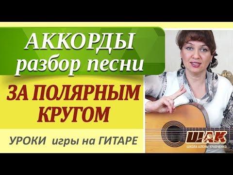 """Олег Митяев  """"За полярным кругом"""". Как играть на гитаре новичку? Уроки гитары!"""