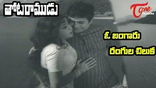 Thota Ramudu Songs - O Bangaru Rangula Chilaka - Chalam - Kannada Manjula - OldSongsTelugu