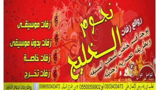 علي الكوفيه بدون موسيقى محمد عساف سحب2017 جوده عاليه