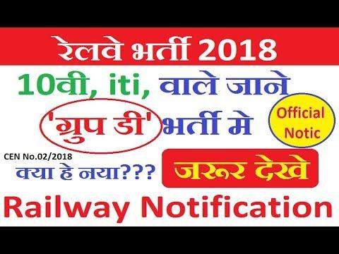 Railway recruitment group d 2018 Notification 62907 Post || RRB Vacancy ALP, RPF, ASM