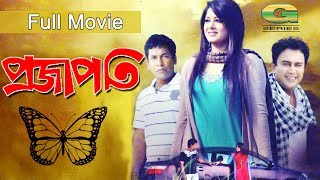 Projapoti | Full Movie | Zahid Hasan | Mosharrof Karim | Moushumi