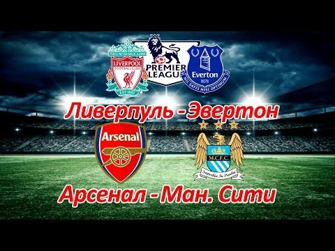 Ливерпуль - Эвертон, Арсенал - Манчестер Сити Прогноз на 01.04.17 | 02.04.17