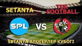 Сетанта блогерлер кубогі: Setanta Qazaqstan vs. Tek Football. 1 тур.