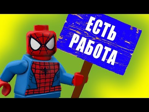 Невероятно! Джокер нашёл работу! Правда или вымысел? Лего мультики Человек паук  мультфильмы 2017