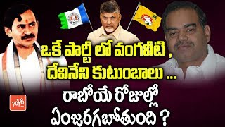 Vangaveeti And Devineni Families in TDP | AP CM Chandrababu | AP Politics