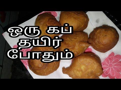 மைசூர் போண்டா செய்வது எப்படி?mysore bonda recipe in tamil|5-minutes teatime snacks|ulunthu bonda