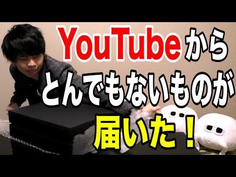 2016年ラストにYouTubeからとんでもないものが届いた!!!