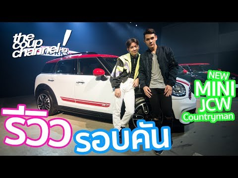 รีวิวรอบคัน NEW MINI JCW Countryman (2017) [The Coup Channel]