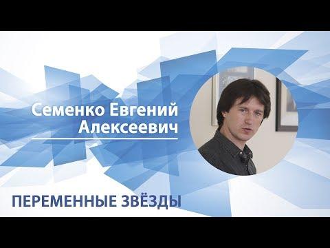 Семенко Евгений - Лекция Переменные звёзды