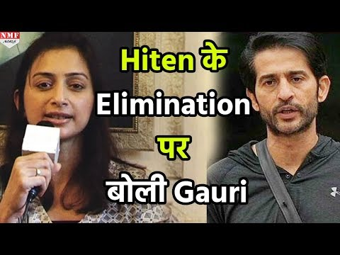Bigg Boss 11: Hiten के Elimination पर उनकी Wife Gauri ने किया कुछ ऐसा React