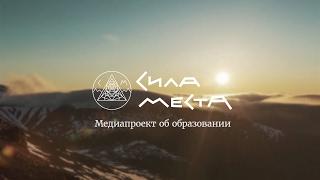 СИЛА МЕСТА: новый медиапроект об Урале